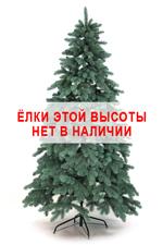 Искусственная Елка Литая - Элит Голубая 2,1 м (210 см)